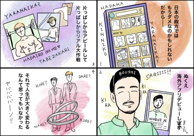 4コマ漫画01
